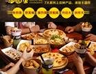 西餐休闲小吃/披萨炸鸡汉堡加盟/莎茵屋牛排杯加盟