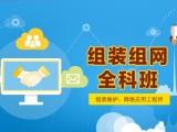 上海电脑维修培训,闵行网管培训2个月变身网络技术高手