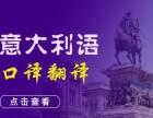 上海零基础意大利语培训班 让意语成为您升职加薪的资本