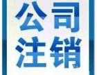 津南区代办酒店管理公司注销税务销户登报公示工商年报