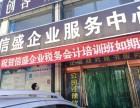 清徐县公司注册代理记账商标注册(山西信盛企业服务中心)