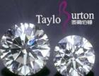 泰勒伯顿钻石加盟