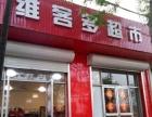 唐海 唐海县城 百货超市