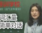 连云港优秀韩语培训机构|连云港韩语口语考级培训班