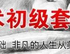 上海少儿/成人美术培训机构哪家好 长宁高考美术培训精品班费用