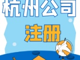 杭州公司变更 股权变更