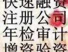代理注册宁波公司 代理企业记账服务 提供注册地址