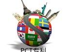 PCT专利申请,国际专利申请
