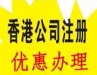 贵阳公司注册,香港公司注册,注册香港公司的好处