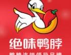 粤西绝味鸭脖加盟