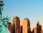 美国,加拿大,英国本科和研究生留学咨询
