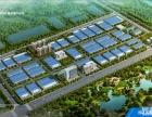 国际品牌园区工业土地厂房招商,产权品质双保险