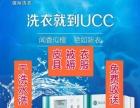 UCC国际洗衣宏二店