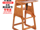 全实木婴儿宝宝餐椅 儿童木质可调节高度小