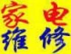 浦口志高空调售后维修网点 江北新区志高空调维修点