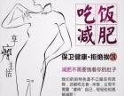 【天津男士减肥加盟店排行榜】塑优美黑钥匙减肥加盟