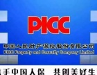 PICC人保财险