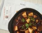 蜀王砂锅、劝君上当、上当一回加盟 特色小吃
