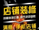 沈阳网店设计装修淘宝外包