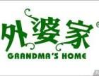 外婆家快餐加盟 招商连锁 外婆家快餐加盟费 条件