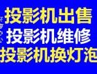 杭州西湖投影机维修
