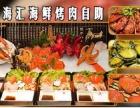 鑫海汇海鲜烤肉火锅自助加盟费用/加盟优势
