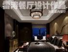 纯设计:豪华餐厅/餐饮/饭店/茶楼/中西餐/湘菜馆
