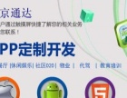 安卓app制作加盟中京通达