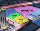 A急火车北站正对面沿街店面租给移动公司年收租21万