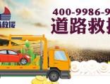 上海长宁道路救援车报价,急救援拖车电话是多少?上海长宁
