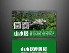 上林县下水源山水居 风景区