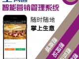 微信开发微营销微商城分销系统 手机微建站智能营销管理软件