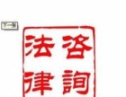 鹤山市律师,提供法律咨询服务