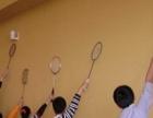 沈阳羽毛球假期培训班