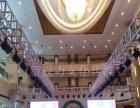 会议会展策划、展会布置、大棚搭建、舞台桁架椅子凳子