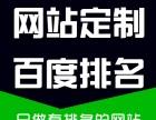 三元桥网站定制开发三网合一,三元桥制作做网站,优易时代