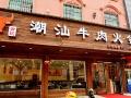 广州潮汕牛肉火锅加盟 特色牛肉火锅加盟 公安县牛肉火锅加盟