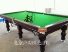 全新台球桌出售 台球桌厂家直销 台球桌图片 欢迎咨询