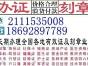 绍兴专注代办专业承包企业资质