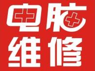 上海电脑上门维修-数据恢复-系统安装-网络维护