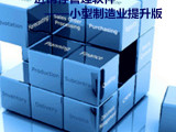 供应博思小型制造业进销存管理软件系统远程版 苏州无锡