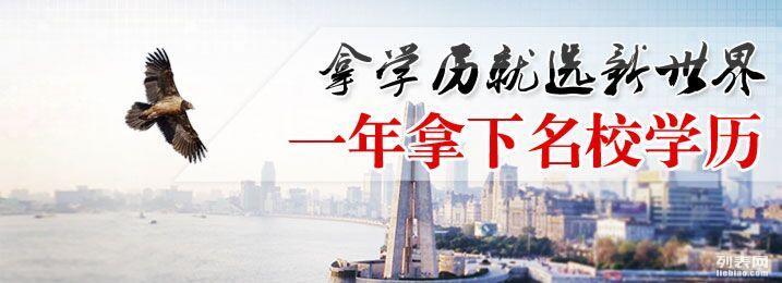 广州自考本科专业培训哪家好,海珠自考大专中心