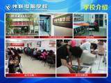 武汉青山建设二路PS培训到伟联电脑学校