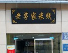 老茅家米线-徐州老茅家米线加盟 加盟招商