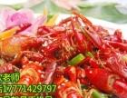 小龙虾养殖技术培训 长沙龙虾加盟 特色小吃