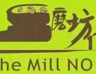 磨坊1号客家豆�腐餐饮连锁