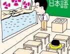 塘沽开发区赴日留学学日语哪里好,洋货市场时代大厦