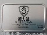 正品防伪马口铁盒8粒装葵力健 软胶囊 现货批发量大从优 一件代发