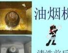 清洗维修油烟机热水器燃气灶修水管换窗纱换防爆管