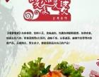 最热门小吃加盟,卤肉卷饼,四季火爆街边最火